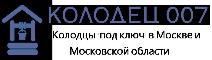 Строительство колодцев в Московской области